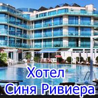 Хотел Синя Ривиера