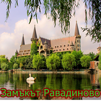 Замъкът Равадиново