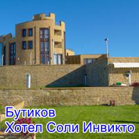 Бутиков хотел Соли Инвикто