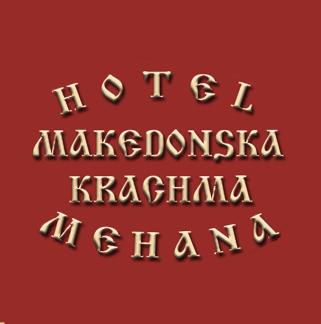 Хотел Македонска кръчма Добринище